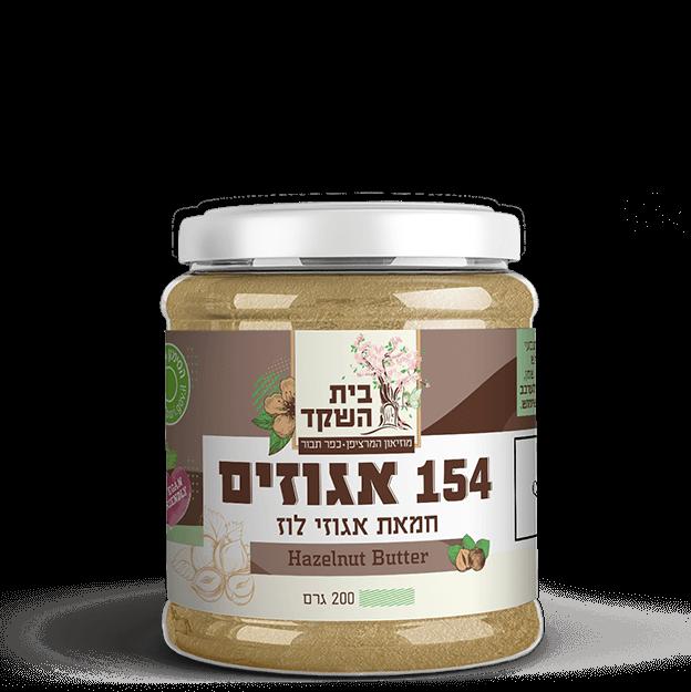 חמאת אגוזי לוז בית השקד