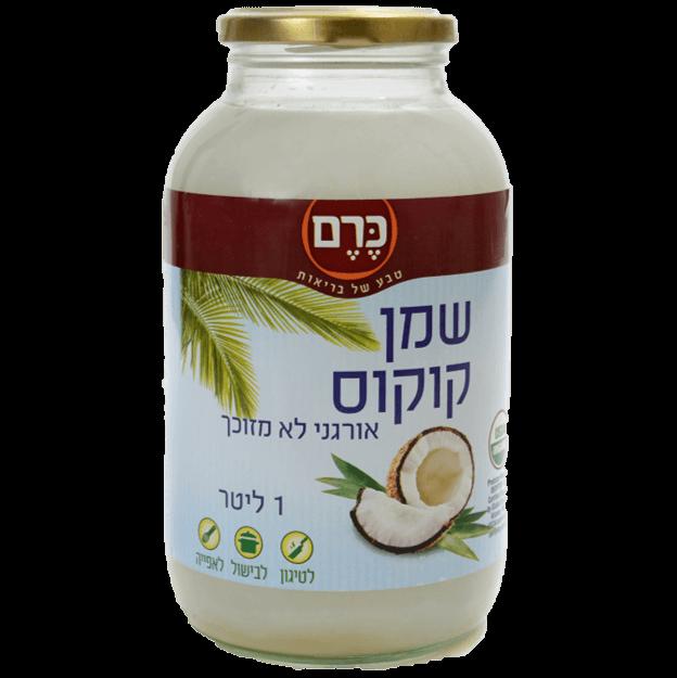 שמן קוקוס אורגני כרם